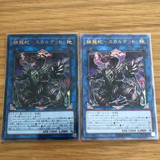 ユウギオウ(遊戯王)のスカルデット 2枚セット(カード)