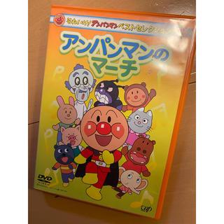 アンパンマン - アンパンマンのマーチ DVD