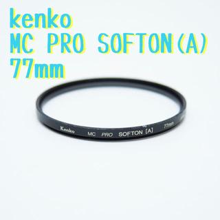 Kenko - kenko レンズフィルター MC PRO SOFTON(A) 77mm