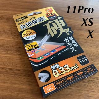 エレコム(ELECOM)のiPhone X・XS・11Pro 全面保護ガラスフィルム ブラックフレーム(保護フィルム)