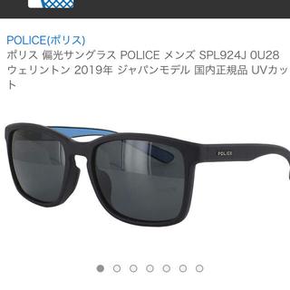ポリス(POLICE)の【キズナ様専用】美品 POLICE ポリス 偏光レンズ サングラス(サングラス/メガネ)