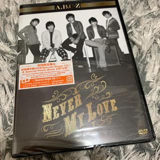 ジャニーズ(Johnny's)のNever My Love(初回限定盤A) DVD(ミュージック)