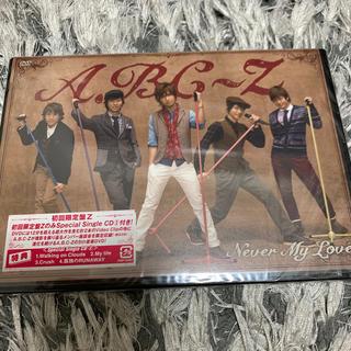 ジャニーズ(Johnny's)のNever My Love(初回限定盤Z) DVD(ミュージック)