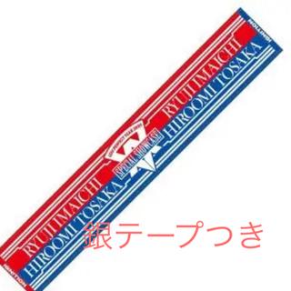 三代目 J Soul Brothers - 臣隆タオル 2020年 ライブ限定