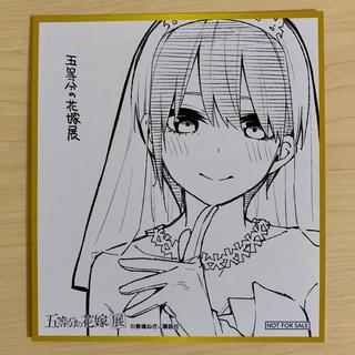 コウダンシャ(講談社)の五等分の花嫁展 色紙(キャラクターグッズ)