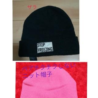 ザラ(ZARA)のザラ ペア チクチクしないニット帽子(ニット帽/ビーニー)