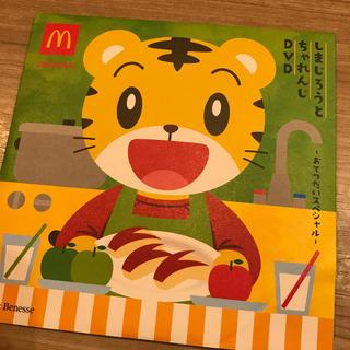 マクドナルド(マクドナルド)のハッピーセット しまじろう DVD(アニメ)