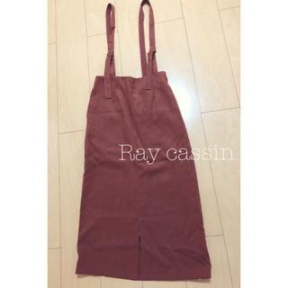 RayCassin - Ray cassin サス付スカート