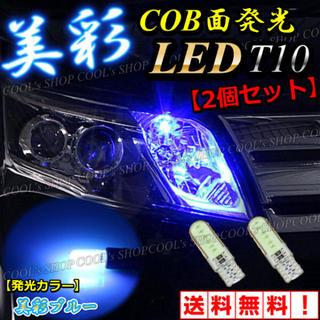美彩ブルー COB 面発光 LEDバルブ T10 ポジション ウエッジ球 青(汎用パーツ)