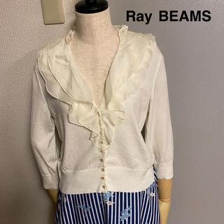 レイビームス(Ray BEAMS)の【Ray BEAMS】レイビームス フリル カーディガン オフホワイト(カーディガン)