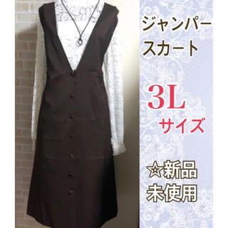 【3Lサイズ】☆ジャンパースカート☆ブラウン☆新品未使用(ロングワンピース/マキシワンピース)
