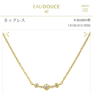 4℃ - EAUDOUCE4℃ ダイヤ ネックレス
