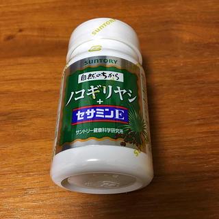 サントリー(サントリー)の【即日発送OK】 ノコギリヤシ セサミンE 90粒(その他)