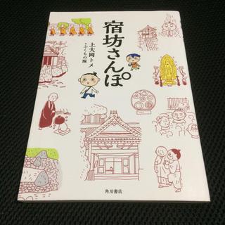 カドカワショテン(角川書店)の宿坊さんぽ 上大岡トメ / ふくもの隊 KADOKAWA(地図/旅行ガイド)