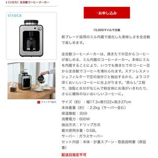 カルディ(KALDI)のuac様専用♡シロカ♡全自動コーヒーメーカー♡(コーヒーメーカー)