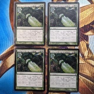 マジックザギャザリング(マジック:ザ・ギャザリング)のムウォンヴーリーの酸苔 日本語版4枚セット(シングルカード)