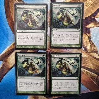マジックザギャザリング(マジック:ザ・ギャザリング)の森の占術 日本語版4枚セット(シングルカード)
