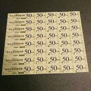 2000円分  東急ストア  株主お買物優待券  40枚  株主優待  東急