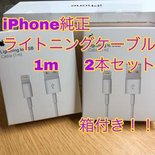 iPhone - ケーブル純正