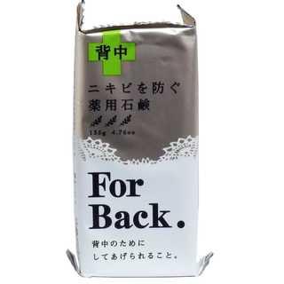 魅惑のつるつる背中に♪薬用石鹸 ForBack(フォーバック) 135g(洗顔料)