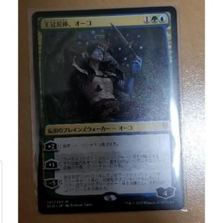 マジックザギャザリング(マジック:ザ・ギャザリング)のMTG(シングルカード)