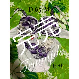 トリンプ(Triumph)のD 65-M・トリンプ・C'est Ca ・豪華刺繍・美しい紫ベース(ブラ&ショーツセット)