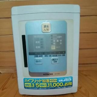 ヒタチ(日立)のHITACHI ハイブリッド加湿器(加湿器/除湿機)