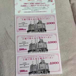 タカシマヤ(髙島屋)の高島屋優待券ジェイアール名古屋タカシマヤ、ゲートタワー(ショッピング)