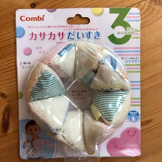 コンビ(combi)の新品 Combi ベビー トイ カサカサだいすき(がらがら/ラトル)
