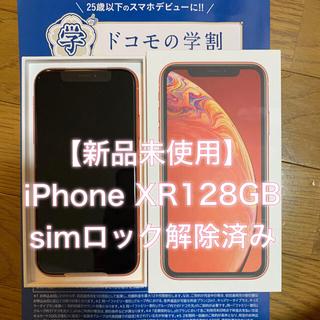 iPhone - 最安値【新品未使用】iPhoneXR128GB simロック解除済み