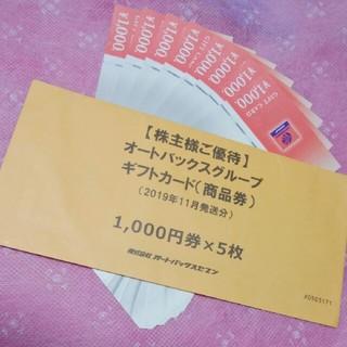 オートバックス 株主優待券 13000円分