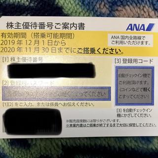 ANA(全日本空輸) - ANA 株主優待 1枚 番号通知対応可