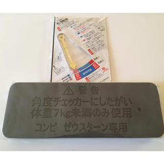 コンビ(combi)のCombi コンビ ゼウスターン専用 角度チェッカー 角度調節マット(自動車用チャイルドシートクッション)