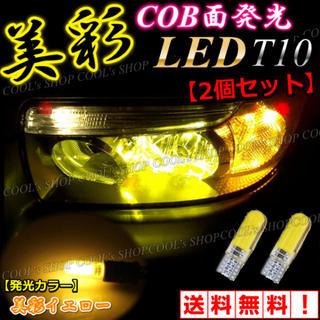 美彩イエロー COB 面発光 LEDバルブ T10 ポジション ウエッジ球 黄 (車外アクセサリ)