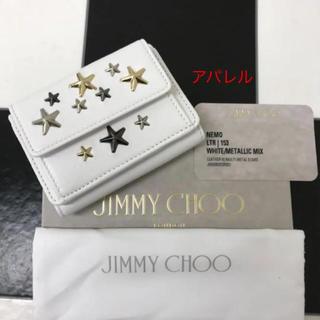 JIMMY CHOO - 新品正規品 19AW ジミーチュウ Nemo マルチスタッズ 三つ折り財布 白