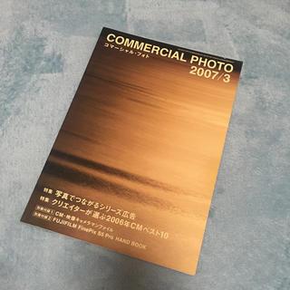 COMMERCIAL PHOTO (コマーシャル・フォト) 2017年 03月号(ビジネス/経済/投資)
