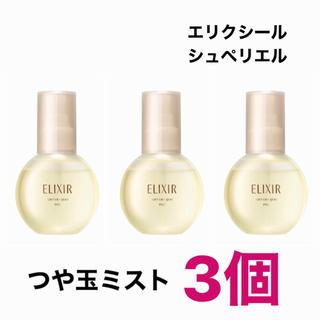 ELIXIR - 【3個セット】 エリクシール(ELIXIR) つや玉ミスト 化粧水 80mL
