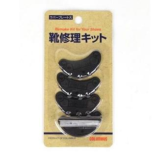 コロンブス(COLUMBUS)の4個入4セット(8足分)靴修理キット(ラバープレート大)(その他)
