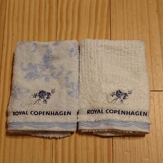 ロイヤルコペンハーゲン(ROYAL COPENHAGEN)のハンドタオル 2枚組(日用品/生活雑貨)