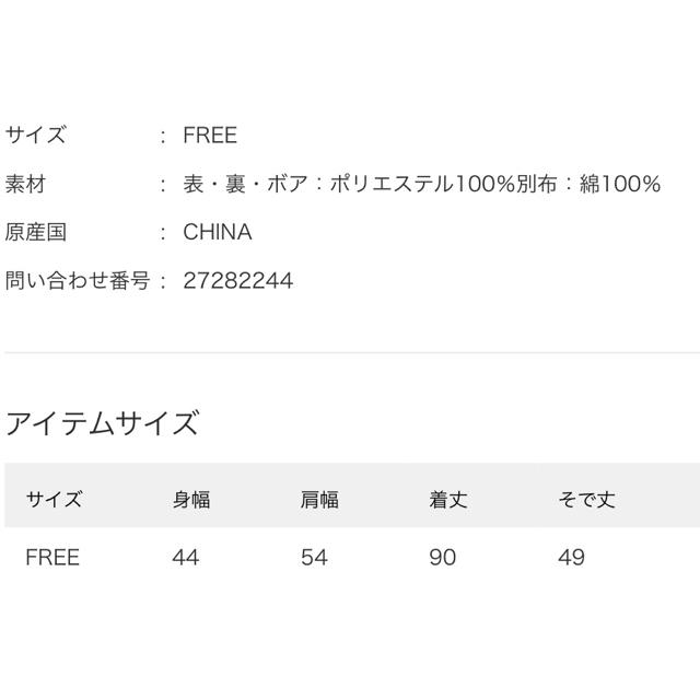 ☆ 【MODE ROBE】ノーカラーボアコート〈新品未使用〉☆ レディースのジャケット/アウター(毛皮/ファーコート)の商品写真