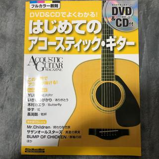 ギター教本(アコースティックギター)