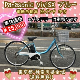 パナソニック(Panasonic)のK22 Panasonic viviSX ブルー 電動自転車 26インチ 中古(自転車本体)