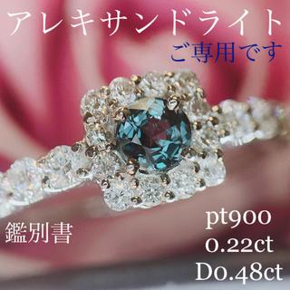 鑑別書 pt900 極上 アレキサンドライトダイヤモンドリング0.22/0.48