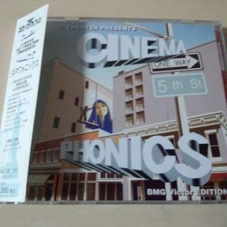 CD「シネマフォニックス~BMGビクター編」廃盤●(映画音楽)