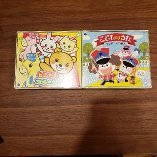 こどものうたCD 2セット(童謡/子どもの歌)
