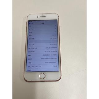 iPhone - iPhone7 128  N0257