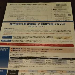 トウキョウヤクルトスワローズ(東京ヤクルトスワローズ)のヤクルト株主優待 2020年度 2ポイント(その他)