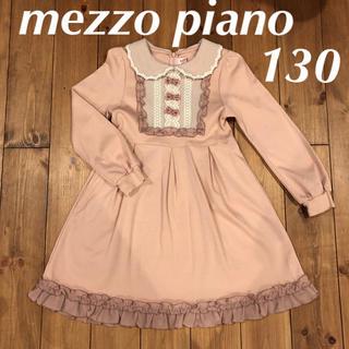 mezzo piano - メゾピアノ  フォーマル ワンピース 130 ドレス  ピンク 長袖 礼服