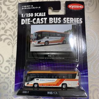 【ダイキャスト バスシリーズ】神姫バス 1/150スケール バスシリーズ(ミニカー)