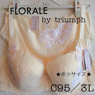 トリンプ(Triumph)の【新品タグ付】FRORALE★希少サイズ ★ブラセットC95(定価¥14,630(ブラ&ショーツセット)